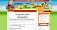 Сайт детскому празднику Одесса